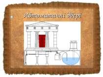 Автоматичні двері
