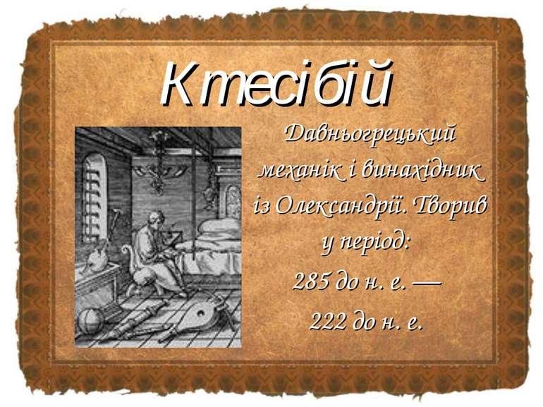Давньогрецький механік і винахідник із Олександрії. Творив у період: 285 до н...