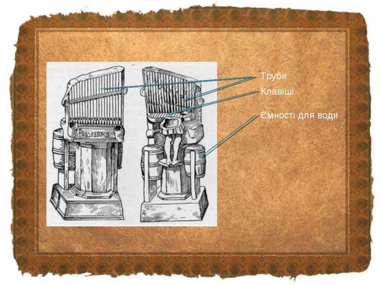 Труби Ємності для води Клавіші