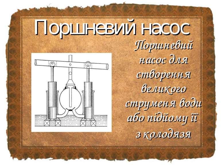 Поршневий насос Поршневий насос для створення великого струменя води або підй...