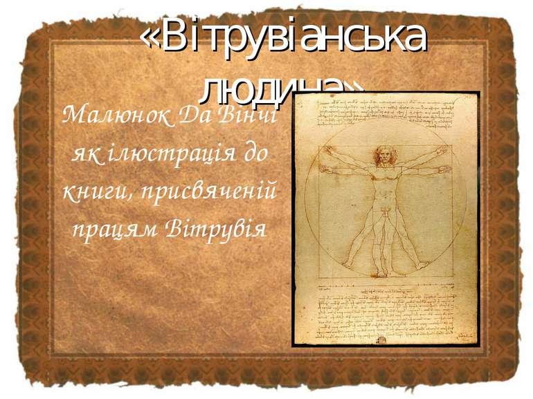 Малюнок Да Вінчі як ілюстрація до книги, присвяченій працям Вітрувія «Вітруві...