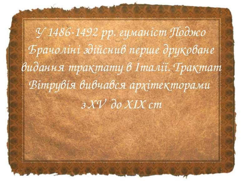 У 1486-1492 рр. гуманіст Поджо Брачоліні здійснив перше друковане видання тра...