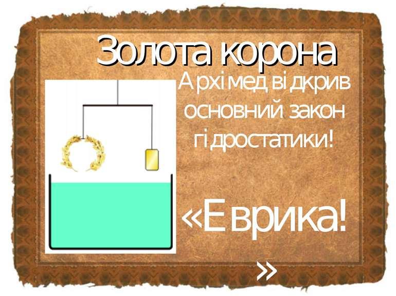 Золота корона Архімед відкрив основний закон гідростатики! «Еврика!»
