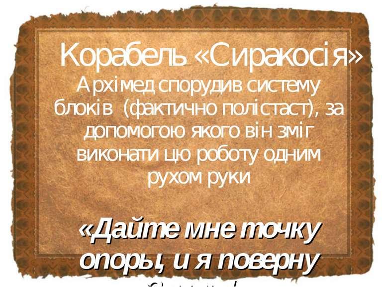 Корабель «Сиракосія» Архімед спорудив систему блоків(фактично полістаст), з...