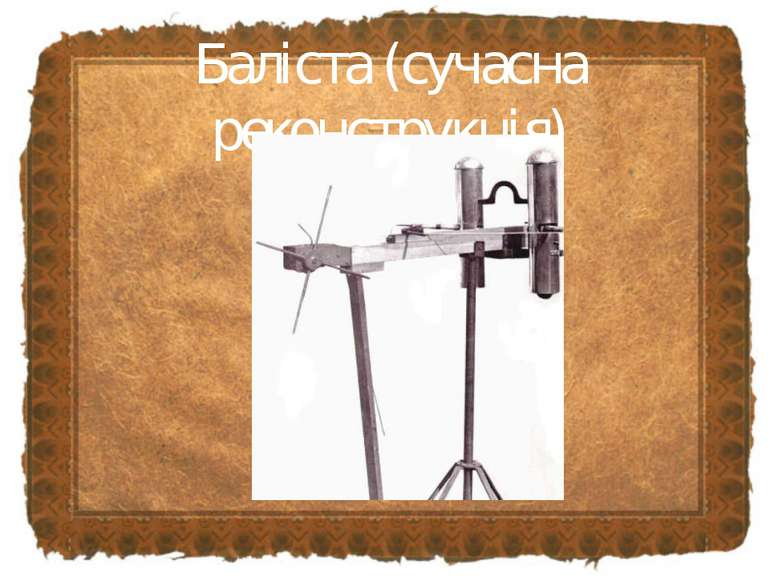 Баліста (сучасна реконструкція)