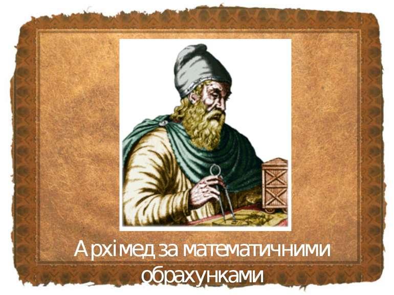 Архімед за математичними обрахунками
