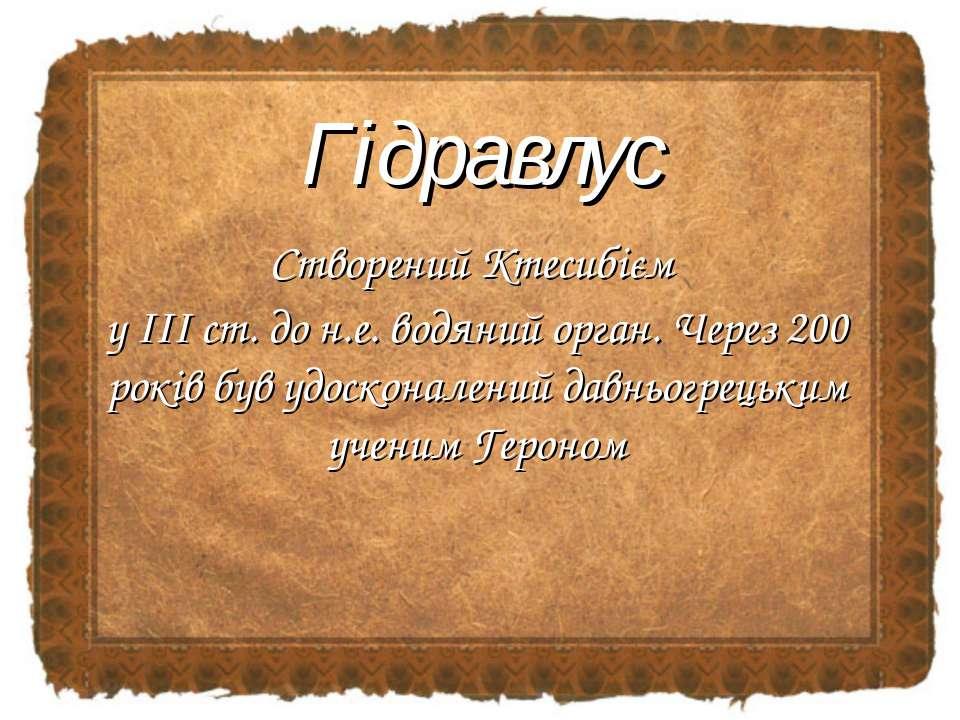Гідравлус Створений Ктесибієм у ІІІ ст. до н.е. водяний орган. Через 200 рокі...
