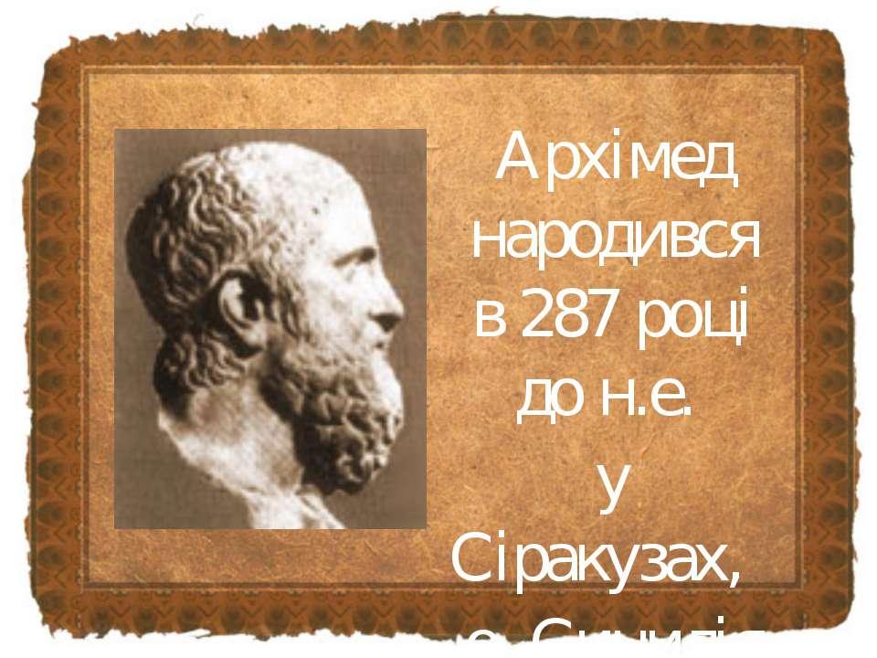 Архімед народився в 287 році до н.е. у Сіракузах, о. Сицилія