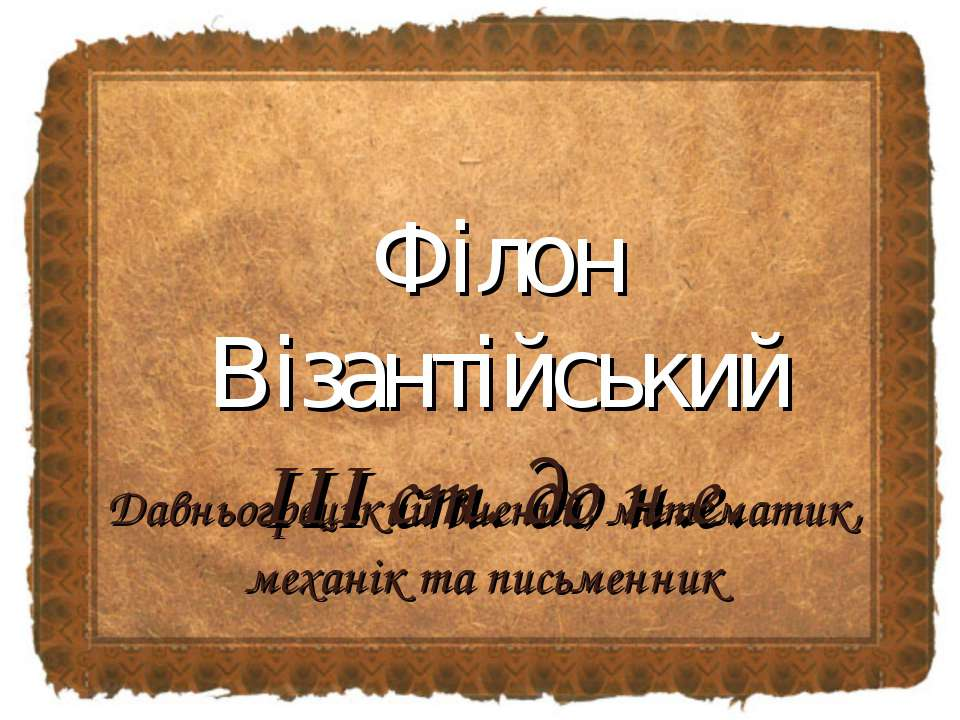 Давньогрецький вчений, математик, механік та письменник Філон Візантійський І...