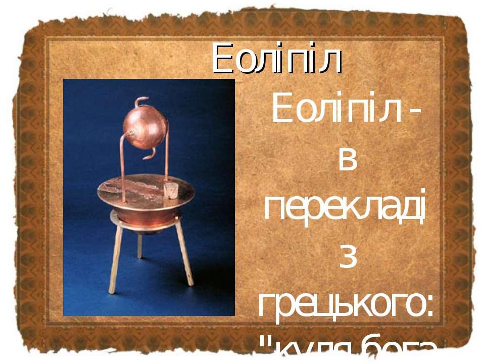 """Еоліпіл Еоліпіл - в перекладі з грецького: """"куля бога вітрів Еола"""""""