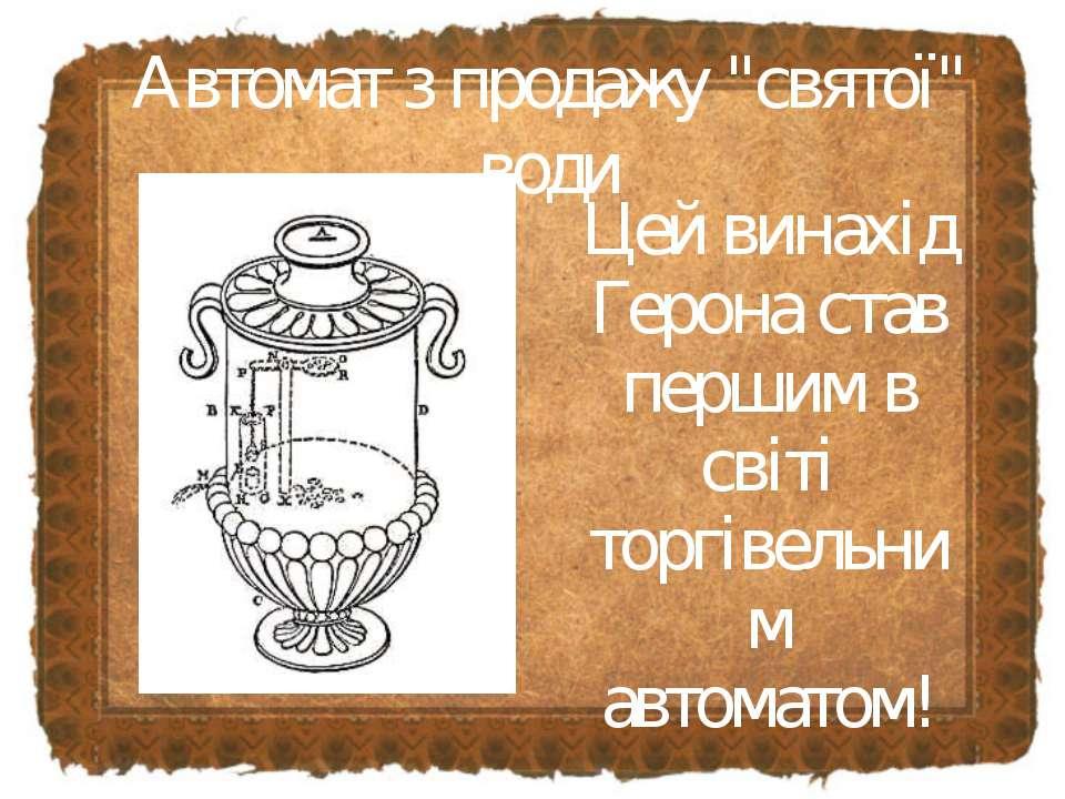 """Автомат з продажу """"святої"""" води Цей винахід Герона став першим в світі торгів..."""