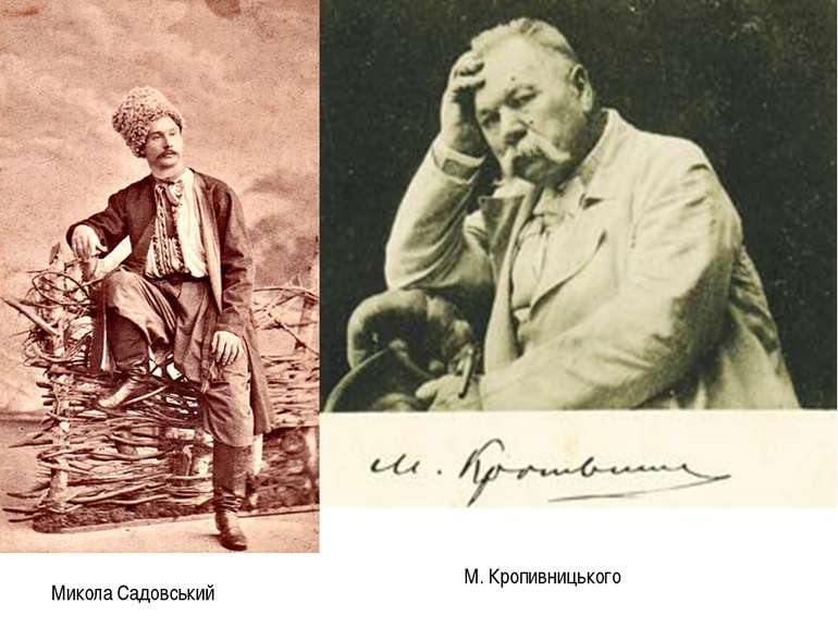 М. Кропивницького Микола Садовський