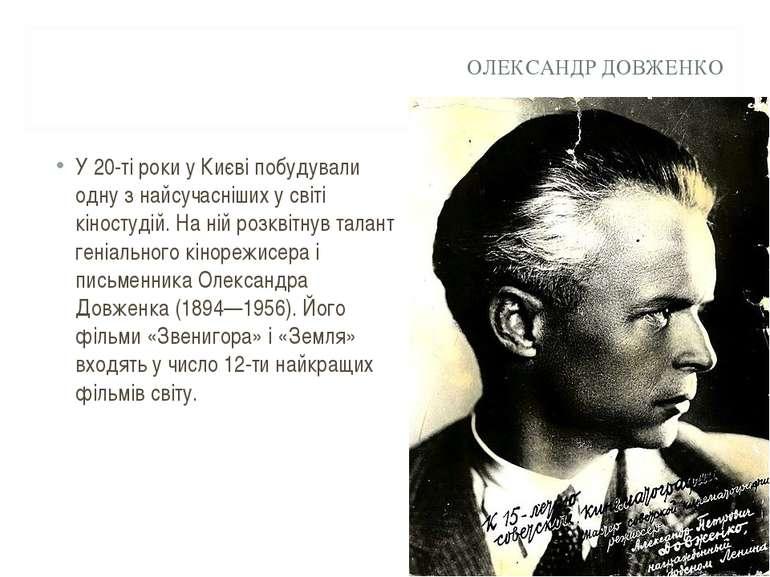 ОЛЕКСАНДР ДОВЖЕНКО У 20-ті роки у Києві побудували одну з найсучасніших у сві...