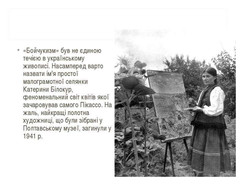«Бойчукизм» був не єдиною течією в українському живописі. Насамперед варто на...