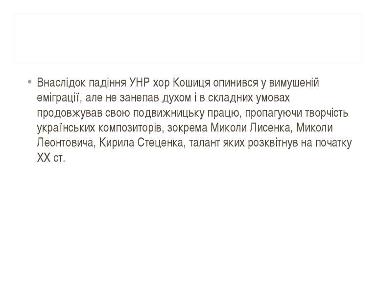 Внаслідок падіння УНР хор Кошиця опинився у вимушеній еміграції, але не занеп...