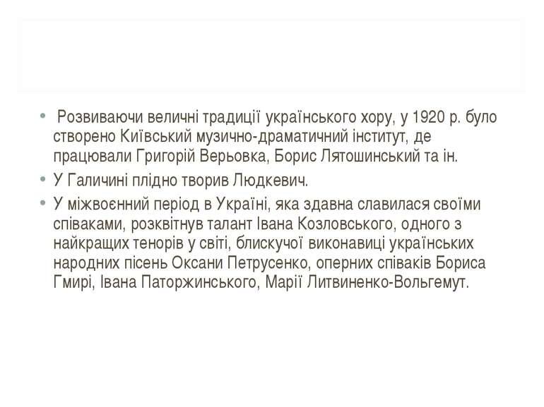 Розвиваючи величні традиції українського хору, у 1920 р. було створено Київсь...