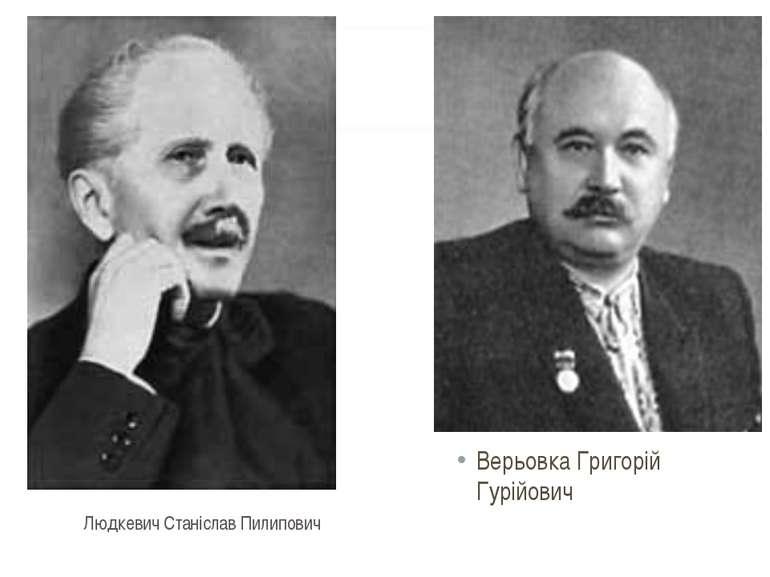 Верьовка Григорій Гурійович Людкевич Станіслав Пилипович