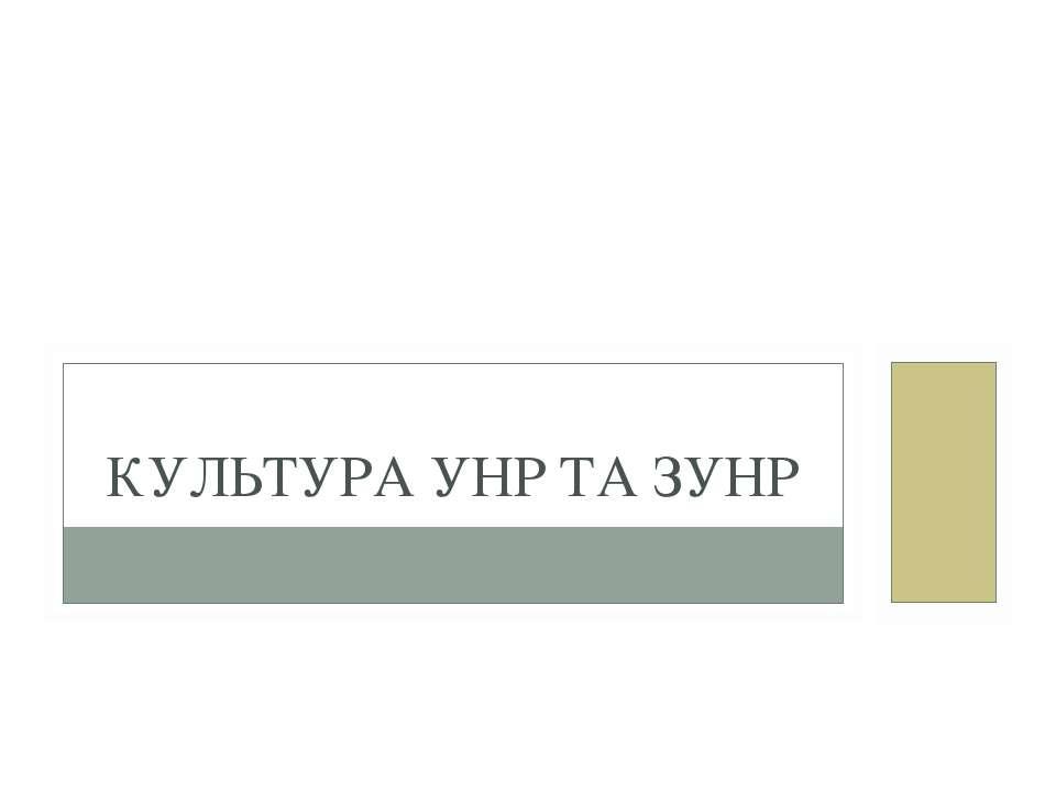 КУЛЬТУРА УНР ТА ЗУНР