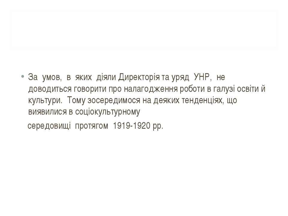 За умов, в яких діяли Директорія та уряд УНР, не доводиться говорити про нала...