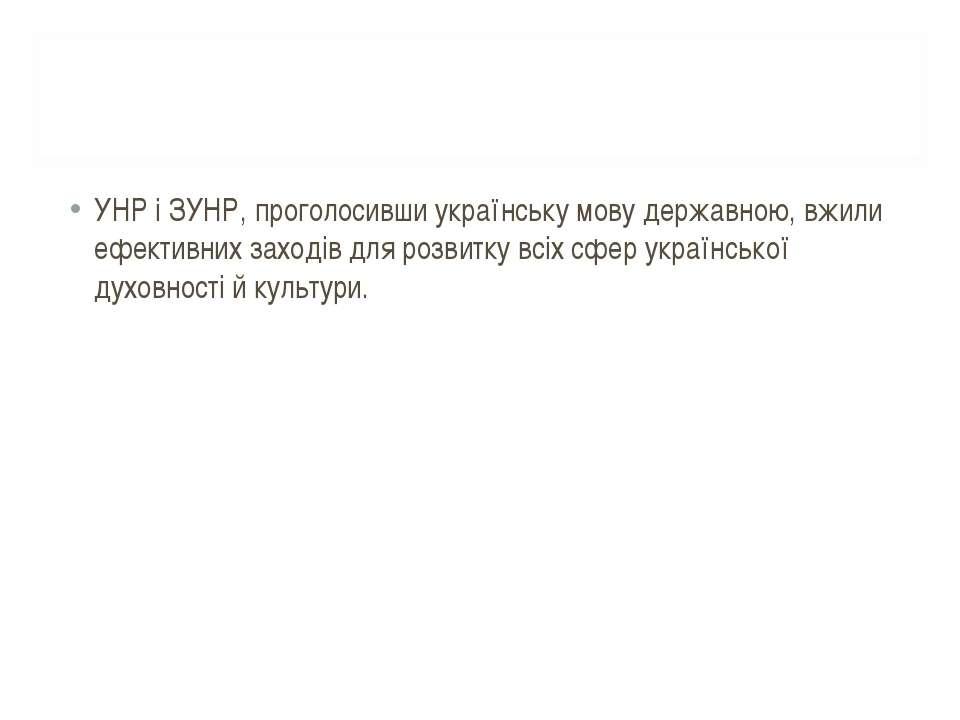 УНР і ЗУНР, проголосивши українську мову державною, вжили ефективних заходів ...