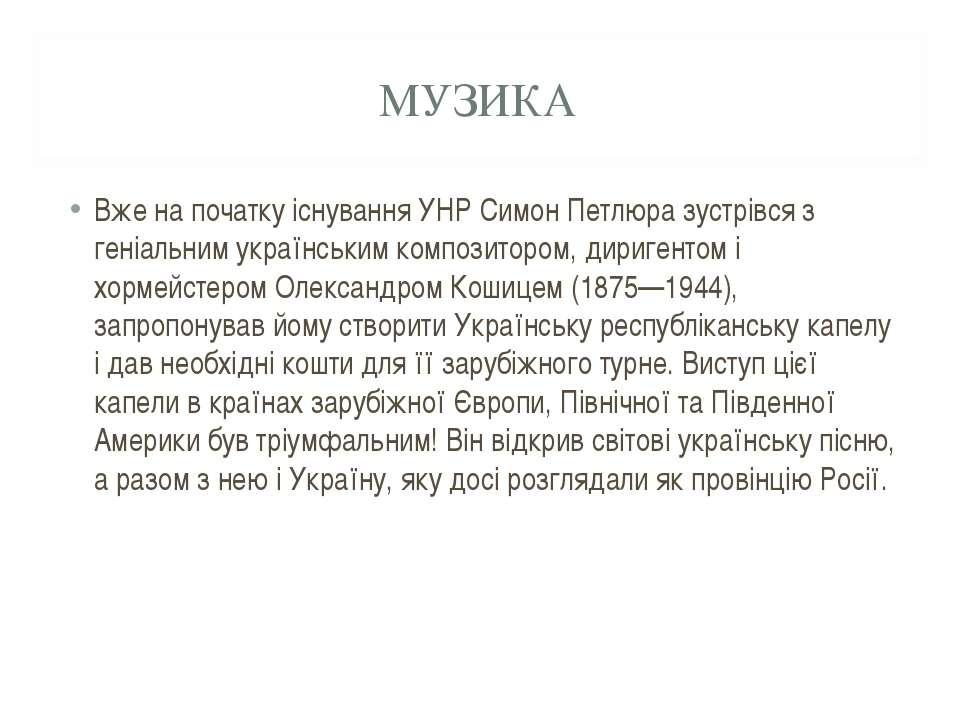 МУЗИКА Вже на початку існування УНР Симон Петлюра зустрівся з геніальним укра...