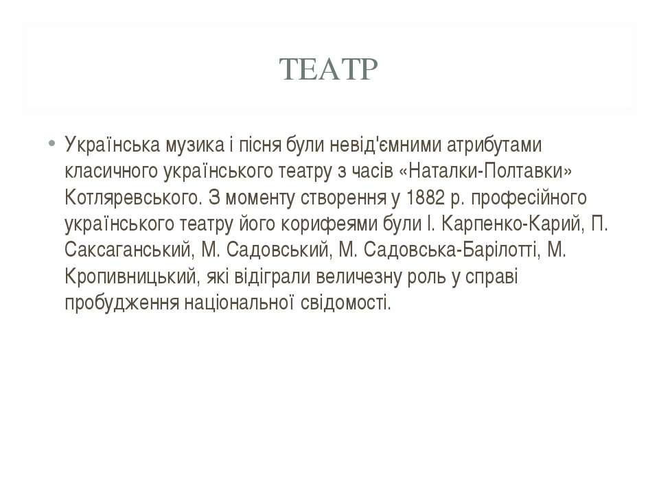 ТЕАТР Українська музика і пісня були невід'ємними атрибутами класичного украї...