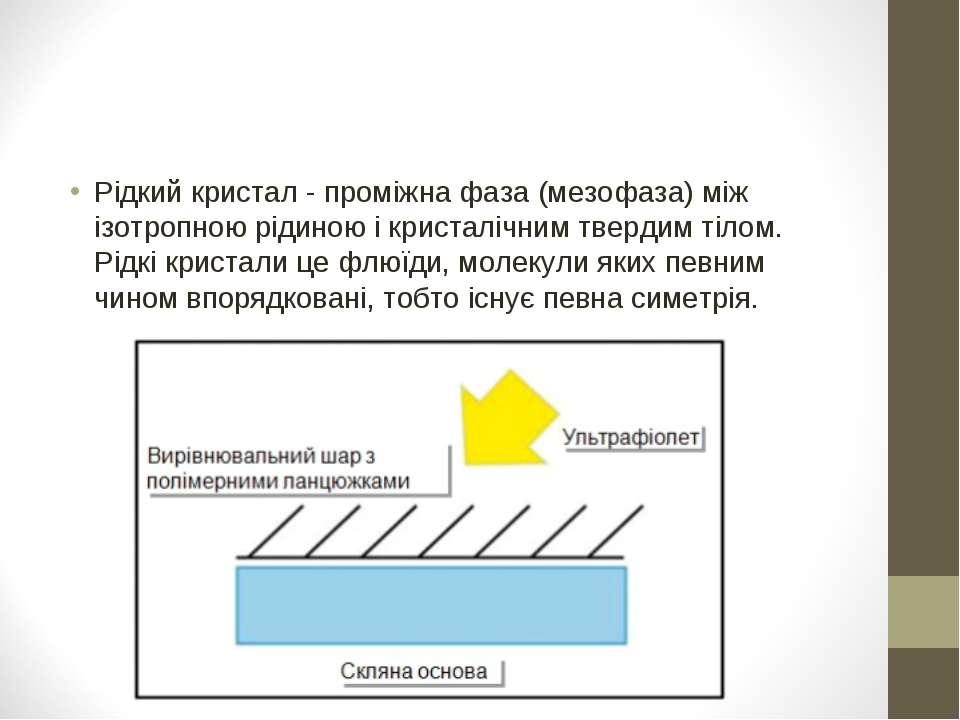 Рідкий кристал - проміжна фаза (мезофаза) між ізотропною рідиною і кристалічн...