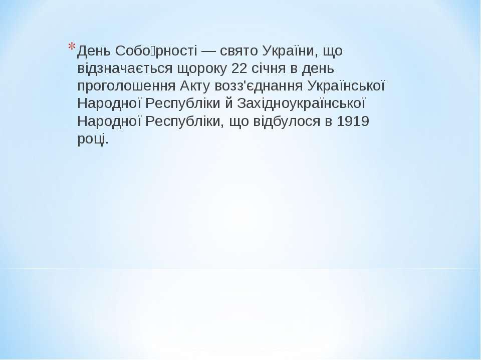 День Собо рності — свято України, що відзначається щороку 22 січня в день про...