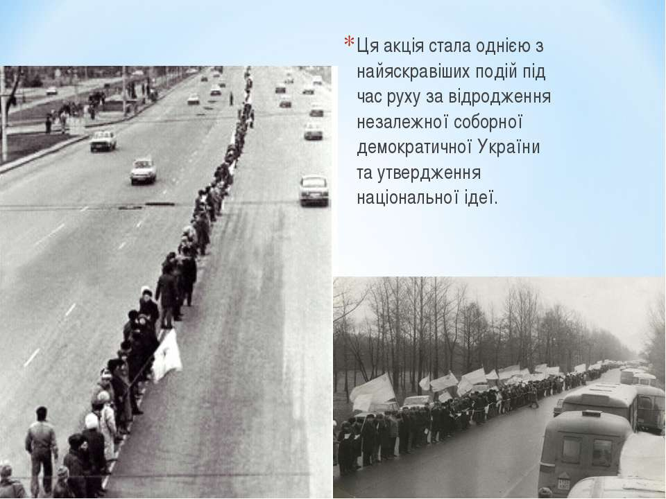 Ця акція стала однією з найяскравіших подій під час руху за відродження незал...