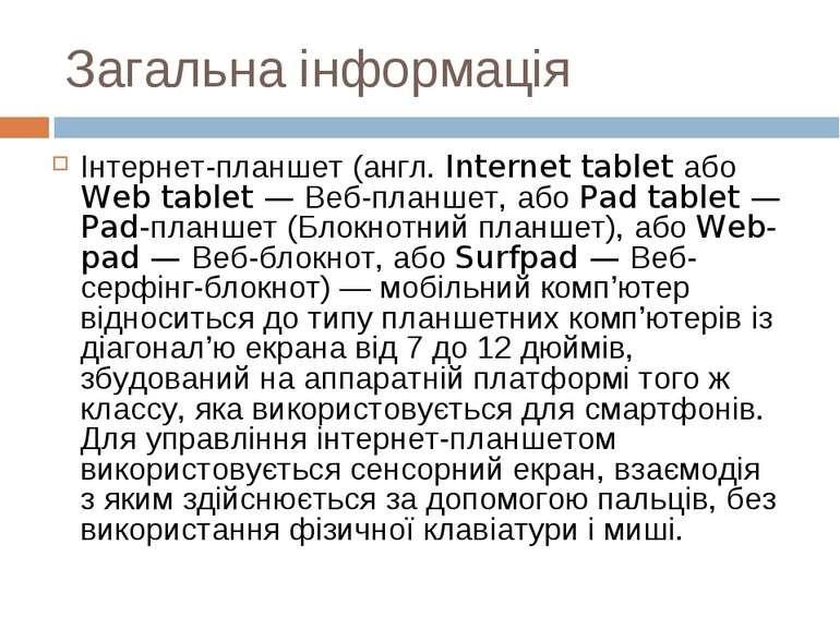 Загальна інформація Інтернет-планшет (англ. Internet tablet або Web tablet — ...