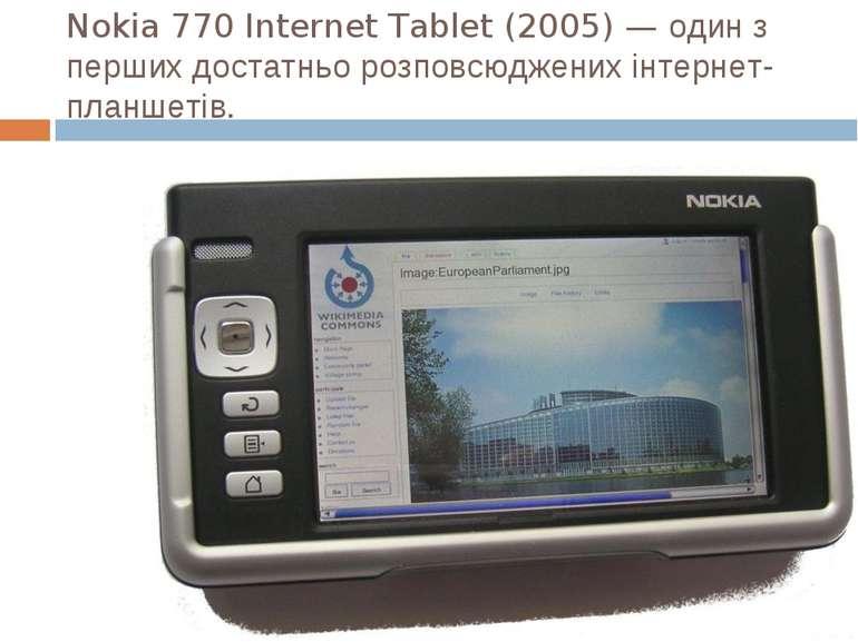 Nokia 770 Internet Tablet (2005) — один з перших достатньо розповсюджених інт...