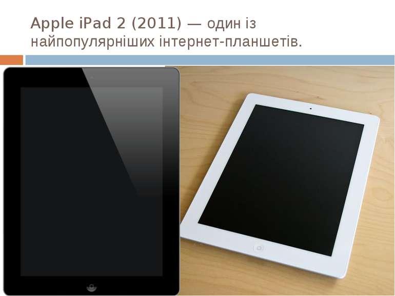 Apple iPad 2 (2011) — один із найпопулярніших інтернет-планшетів.