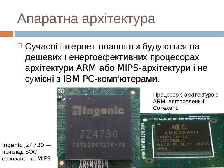 Апаратна архітектура Сучасні інтернет-планшнти будуються на дешевих і енергое...