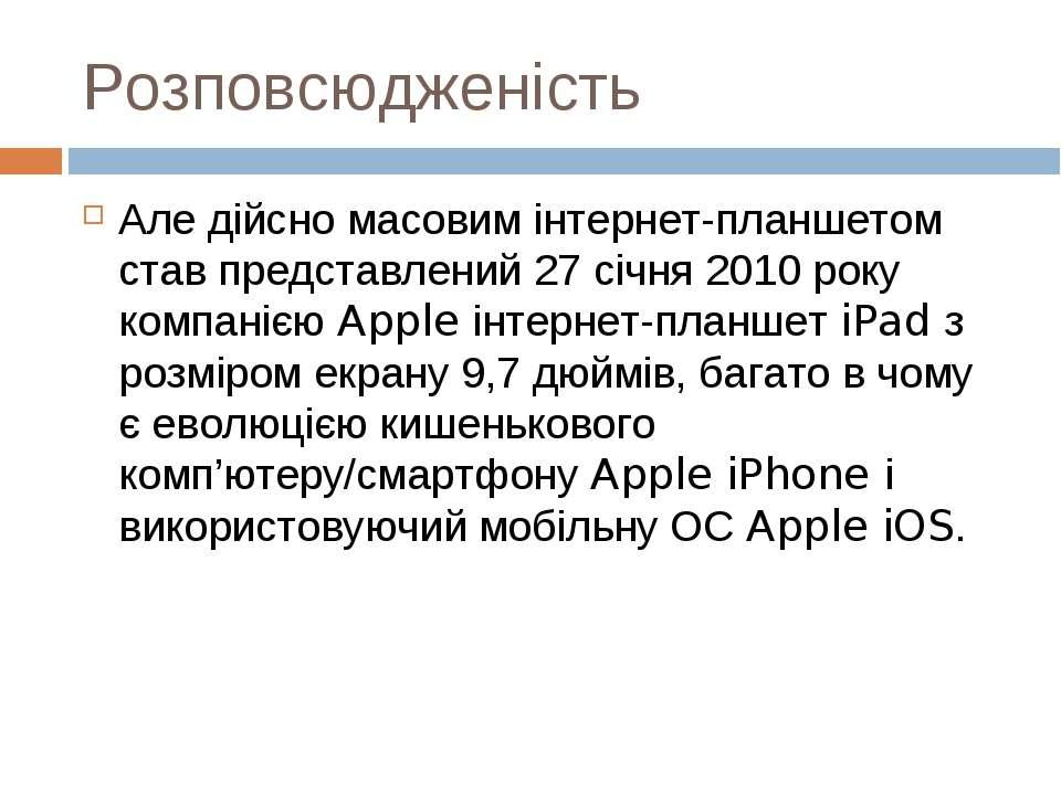 Розповсюдженість Але дійсно масовим інтернет-планшетом став представлений 27 ...
