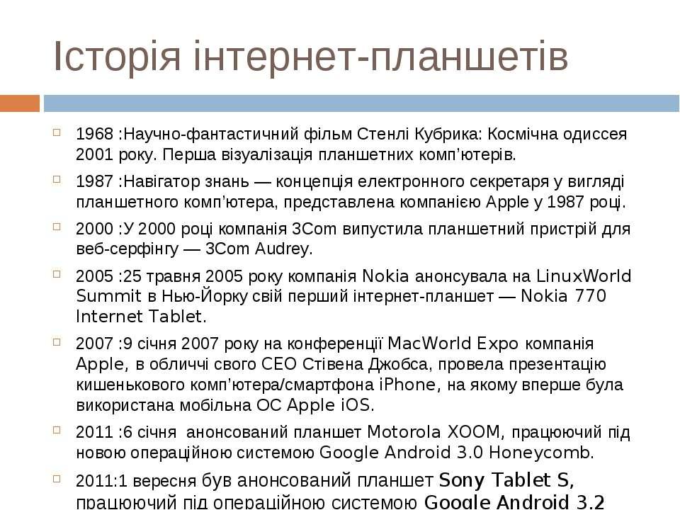 Історія інтернет-планшетів 1968 :Научно-фантастичний фільм Стенлі Кубрика: Ко...