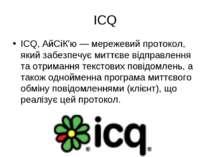 ICQ ICQ, АйСіК'ю — мережевий протокол, який забезпечує миттєве відправлення т...