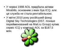 У червні 1998 AOL придбала активи Mirabilis, основним з яких був ICQ, але ця ...
