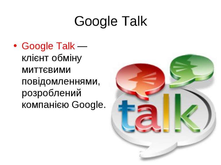 Google Talk Google Talk — клієнт обміну миттєвими повідомленнями, розроблений...