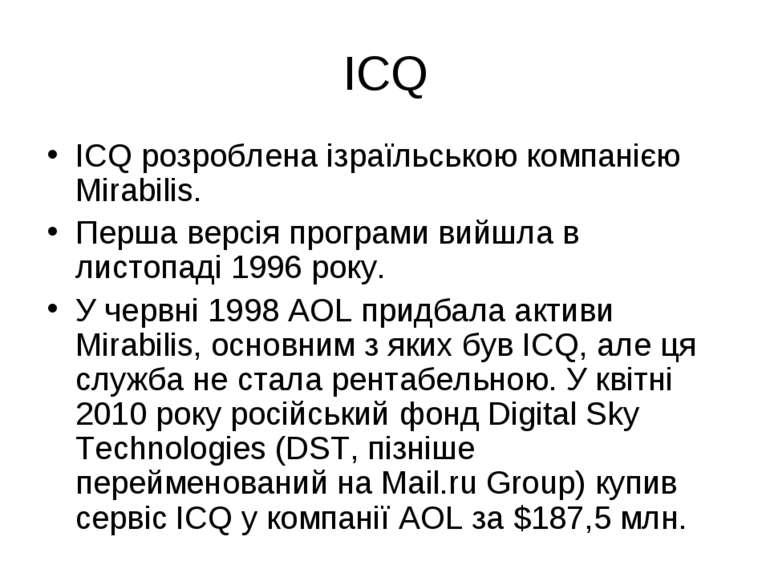 ICQ ICQ розроблена ізраїльською компанією Mirabilis. Перша версія програми ви...