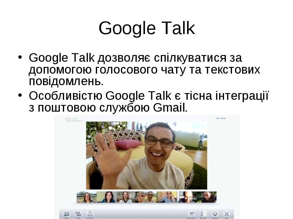 Google Talk Google Talk дозволяє спілкуватися за допомогою голосового чату та...