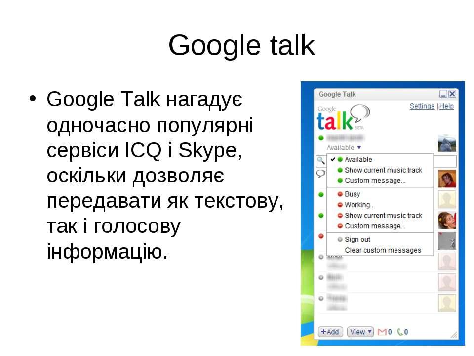 Google talk Google Talk нагадує одночасно популярні сервіси ICQ і Skype, оскі...