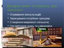 Використання інтернету для навчання: Отримання консультацій; Закачування потр...