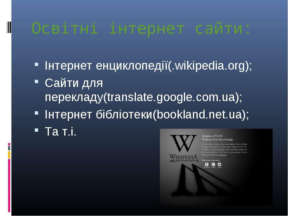 Освітні інтернет сайти: Інтернет енциклопедії(.wikipedia.org); Сайти для пере...
