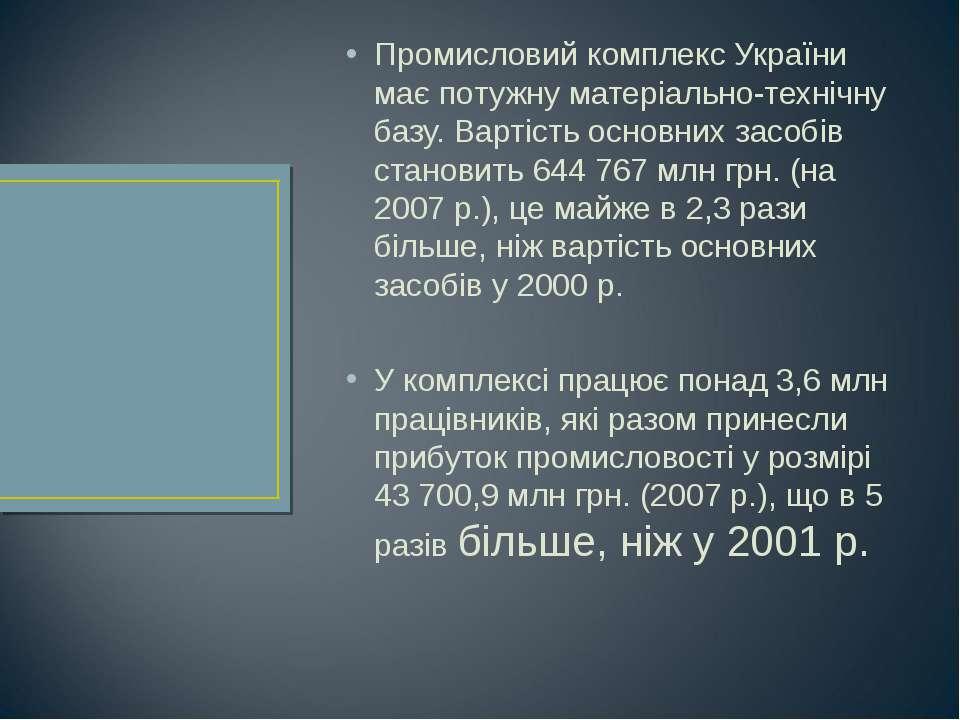 Промисловий комплекс України має потужну матеріально-технічну базу. Вартість ...