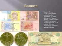 Гри вня (₴, код — UAH) — національна валюта України. Відповідно до Указу През...