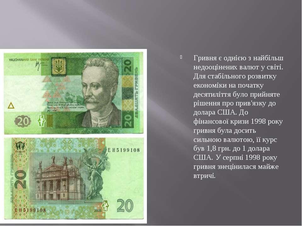 Гривня є однією з найбільш недооцінених валют у світі. Для стабільного розвит...