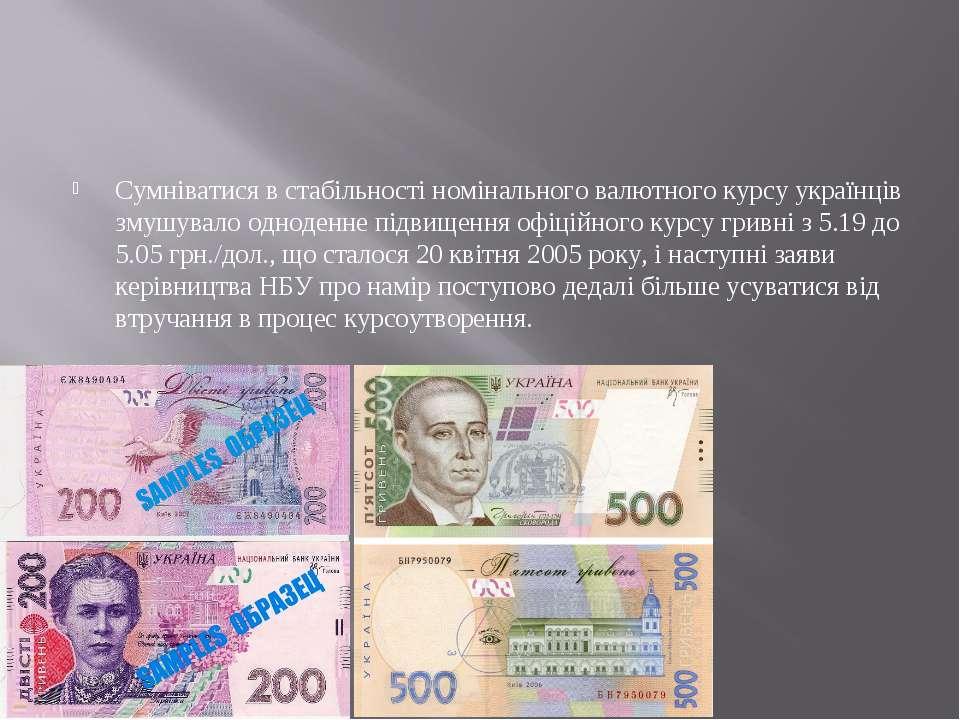 Сумніватися в стабільності номінального валютного курсу українців змушувало о...
