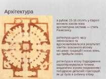 Архітектура На рубежі 15-16 століть у Європі виникла зовсім нова архітектурна...