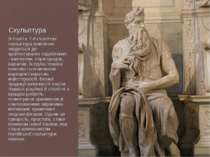 Скульптура В Італії в 7-8 століттях скульптура фактично зводиться до архітект...