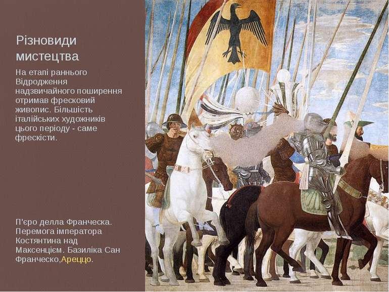 Різновиди мистецтва На етапі раннього Відродження надзвичайного поширення отр...
